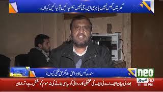 Download Nai Baat Fawad Ahmed Kay Sath | Full Program | 17 January 2019 | Neo News Video