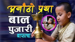 Download मुसाले बिरालो लखेट्ने अनौठो ठाउँमा बाल पूजारी || Patan Golden Temple Amazing Story Video