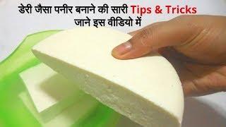 Download घर पर डेरी जैसा पनीर बनाने की सारी Tips & Tricks जाने इस वीडियो में, How to make Paneer at home Video