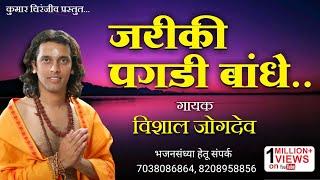 Download जरीकी पगड़ी बांधे- Jariki Pagdi Bandhe - Singer- Vishal Jogdeo- 7038086864 Video