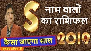 Download राशिफल 2019 S नाम अक्षर वालों का पूरे साल का राशिफल  S Letter Prediction & Horoscope By Astro Sachin Video