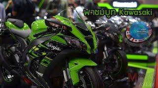 Download พาชมบูธ Kawasaki ในงาน Motor Show 2019 มีอะไรมาโชว์บ้างต้องไปดูกัน [BIMS2019] Video