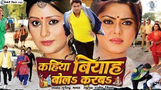 Download Kahiya Biyah Bola Karba | Sueprhit Full Bhojpuri Movie | Rinku Ghosh, Shikha Mishra, Alok Kumar Video