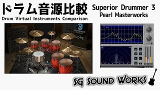 Download 【ドラム音源比較】SUPERIOR DRUMMER 3 vs Addictive Drums 2 vs BFD3 and others Video