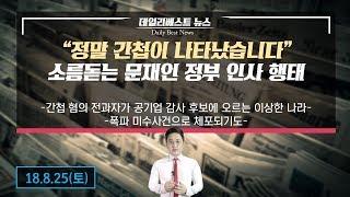 "Download ""드디어 간첩이 나타났다"" Video"