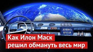Download ″Разоблачение″ Илона Маска и его SpaceX Video