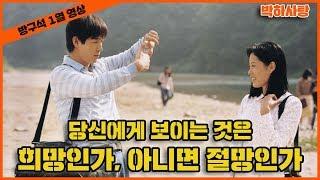 Download [방구석 1열 영상] - 박하사탕 Video