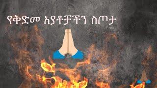 Download ETHIOPIA: ″የቅድመ አያቶቻችን ስጦታ″ ገጣሚ ዘካሪያስ ወንድምነህ Video
