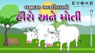 Download હીરા અને મોતી । બે બળદની વાર્તા । Heera and Moti | Two Oxe Story | AME Kids TV Video