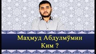 Download Mahmud Abdulmo'min kim | Маҳмуд Абдулмўмин ким Video