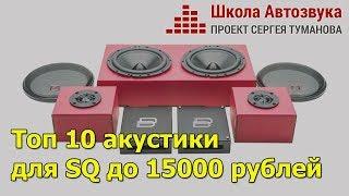 Download Топ 10 акустики для SQ до 15000 рублей Video