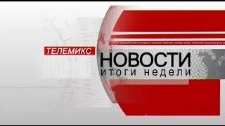 Download Новости. Итоги недели. 02.12.2017 Video