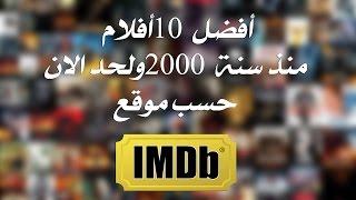 Download أفضل 10 أفلام منذ سنة 2000 ولحد الان حسب موقع imdb Video