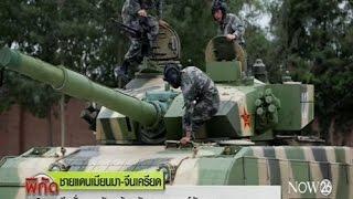 Download ชายแดนเมียนมา-จีนเครียด จีนสั่งกองทัพพร้อมรับสถานการณ์รัฐฉาน Video