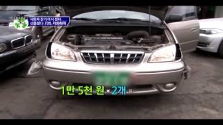 Download 싸게 사고 돈버는 법! 폐차장 활용기(채널A 관찰카메라 24시) Video