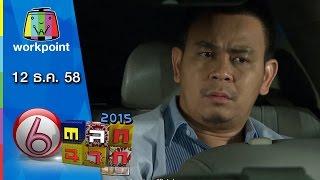 Download ตลก 6 ฉาก | 12 ธ.ค. 58 Full HD Video