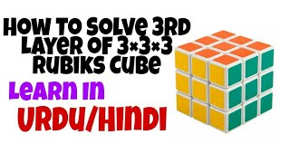 Download How to Solve 3RD layer   3×3×3 Rubiks Cube   Hindi/Urdu   Rubiks Cube In Pakistan Video