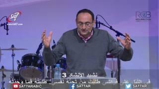 Download الأنجذاب الجنسي وعلاقة الزوجين 19-02- 2017 كنيسة القيامة بيروت Video