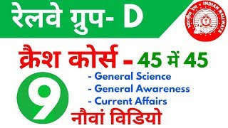 Download Railway Group D क्रैश कोर्स - 9th video | General Science, General awareness and Current Affairs Video
