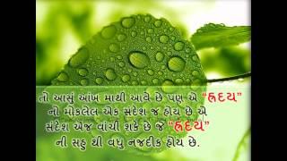 Download Gujarati Suvichar by Hina kulal Video