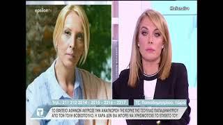 Download Το Εφετείο ακύρωσε την αναγνώριση της κόρης του Βοσκόπουλο Video