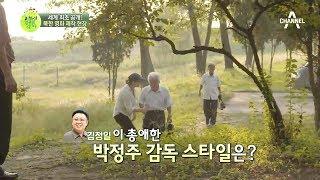 Download 김정일이 총애한 박정주 감독의 스타일은? |이제 만나러 갑니다 357회 Video