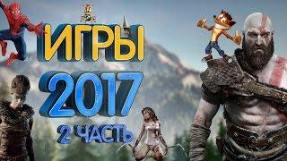 Download Самые ожидаемые игры 2017 года (2 часть) Video