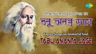 2441139 Bela Bose with lyrics   2441139 বেলা বোস