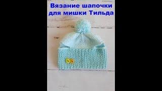 Download вязание шапочки для мишки тильда видео мастер класс Video