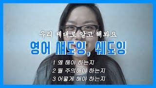 Download 영어 쉐도잉 방법 & 쉐도잉 효과를 잘 알면 영어 회화 실력도 급상승 👏 | 영어 영상 Video