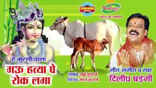 Download He Govind Gopala Gau Hatya Pe Rok Laga - Singer Dilip Shadangi - 7354454444 Video