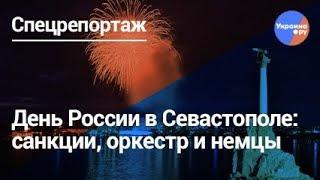 Download Севастополь на День России: немцы, санкции и оркестр Video
