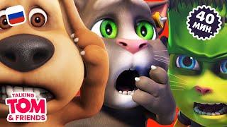 Download Страшилки и смешилки Говорящего Тома и Друзей (Сборник любимых серий) Video