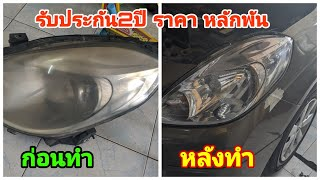 Download รีวิว ขัดโคมไฟหน้ารถ ที่ร้านเมืองนนท์ไฟหน้ารถยนต์ ราคาหลักพันคุณภาพหลักล้าน [Amin TV] Video