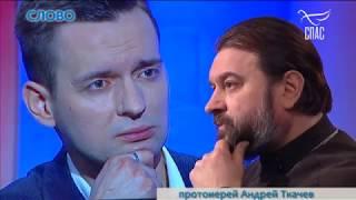 Download CЛОВО - ПРОТОИЕРЕЙ АНДРЕЙ ТКАЧЁВ Video