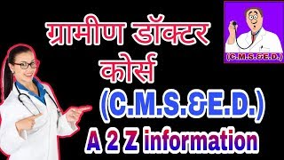 Download C.M.S.&E.D course A to Z information | C.M.S.&E.D Course full details | C M S ed doctor Video