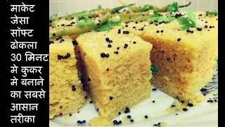Download मार्किट जैसा soft ढोकला बनाएं घर पर | Dhokla recipe in pressure cooker | How to make Dhokla at home Video