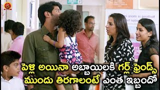 Download పెళ్లి అయినా అబ్బాయిలకి తన గర్ల్ ఫ్రెండ్స్ ముందు తిరగాలంటే ఎంత ఇబ్బందో - Latest Telugu Movie Scenes Video