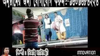 Download Nemai chatterjee kobigan Video