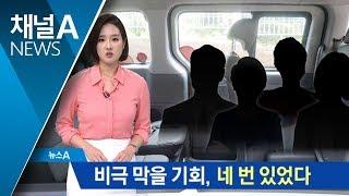 Download '통학버스 방치' 비극 막을 기회, 네 번 있었다 Video