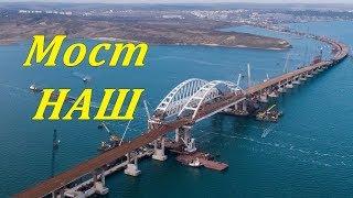 Download Украина конфискует Крымский мост за долги ″Газпрома″ Video