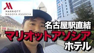 Download 名古屋マリオットアソシアホテル宿泊レビュー!!できるビジネスマンならここで決まり Video
