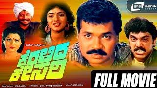 Download Keralida Kesari - ಕೆರಳಿದ ಕೇಸರಿ |Kannada Full HD Movie|FEAT. Shashikumar,Shivaranjini Video