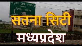 Download Satna City | Madhyapradesh Video