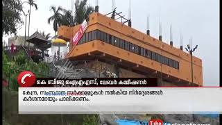 Download PV Anwar MLA's Water Theme Park has no licence  Asianet News Investigation Video