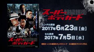 Download 【超級護衛 スーパー・ボディガード】予告 Video