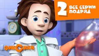Download Фиксики - Все серии подряд (сборник 2) Video