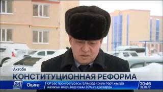 Download Активисты Актюбинской области предлагают создать конституционный суд Video