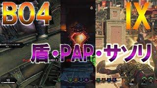 Download 【BO4 ゾンビ】IX 盾 PAP サソリのワンダーウェポン 取得方法解説! Video