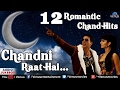 Download Top 12 Romantic Chand Hits | Chandni Raat Hai - Hindi Love Songs Collection | Audio Jukebox Video